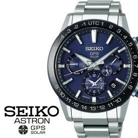 セイコー アストロン 時計 ASTRON SEIKO 腕時計 メンズ 男性 ネイビー SBXC015 ラウンド GPS 電波 アナログ プレゼント ギフト クロノ スポーツ ファッション カジュアル ビジネス 5x 夏