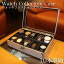 「腕時計の収納方法でお困りの方へ」10本収納コレクションケース コレクションボックス 時計収納ケースSE-54020AL デ…