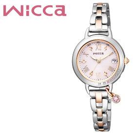 [あす楽]シチズン ウィッカ ソーラー 電波 時計 CITIZEN wicca 腕時計レディース ピンク KL0-839-91 シンプル 限定 人気 ブランド アナログ ラウンド カレンダー かわいい ファッション カジュアル ビジネス プレゼント ギフト 秋