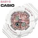 カシオ ベビーG 腕時計 CASIO BABY-G 腕時計 レディース ピンクメタリック BA-130-7A1JF 正規品 ベビージー ベイビー…