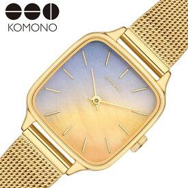 コモノ 時計 KOMONO 腕時計 ケイト ロイヤル ハロ KATE ROYALE HALO レディース マルチカラー KOM-W4257 人気 ブランド おすすめ かわいい おしゃれ シンプル 個性的 デザイン ペア ウォッチ 記念日 誕生日 バースデー ギフト 春 お祝い