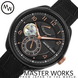 マスターワークス 替えベルト付き 限定モデル 日本製 時計 クアトロ001 MASTER WORKS 腕時計 Quattro メンズ レディース ブラック MW08BB1-GCBKG81 機械式 ペア ウォッチ コーデ 人気 ブランド おすすめ おしゃれ シンプル 大人 スーツ ラウンド 丸型 プレゼント 入試