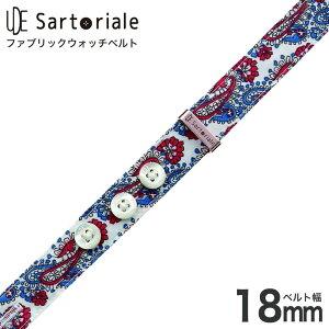 ウーデサルトリアーレ ファブリックウォッチベルト 16mm 幅 時計 日本製 生地 UDE Sartoriale 腕時計 替えバンド ペイズリー 赤 青 白 限定 レディース 18SSBSDP03 布 ボタン 人気 おしゃれ おすすめ