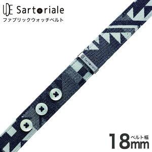 ウーデサルトリアーレ ファブリックウォッチベルト 18mm 幅 時計 日本製 生地 UDE Sartoriale 腕時計 替えバンド ポリネシアン 紺 白 限定 メンズ 18SSBSUS01 布 ボタン 人気 おしゃれ おすすめ スーツ