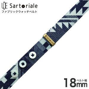 ウーデサルトリアーレ ファブリックウォッチベルト 18mm 幅 時計 日本製 生地 UDE Sartoriale 腕時計 替えバンド ポリネシアン 紺 白 限定 メンズ 18SSBSUY01 布 ボタン 人気 おしゃれ おすすめ スーツ