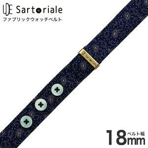 ウーデサルトリアーレ ファブリックウォッチベルト 18mm 幅 時計 日本製 生地 UDE Sartoriale 腕時計 替えバンド ペイズリー 紺 茶 メンズ BSUY17 布 ボタン 人気 おしゃれ おすすめ スーツ ビジカジ