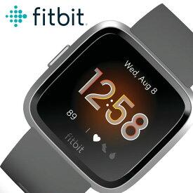 [あす楽]フィットビット スマートウォッチ ヴァーサライト 時計 Fitbit Versa-Lite 腕時計 メンズ レディース 液晶 FB415SRGY 人気 ブランド おすすめ 防水 アウトドア スポーツ トレーニング ジム ジョギング ランニング プレゼント ギフト