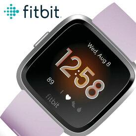 [あす楽]フィットビット スマートウォッチ ヴァーサライト 時計 Fitbit Versa-Lite 腕時計 メンズ レディース 液晶 FB415SRLV 人気 ブランド おすすめ 防水 アウトドア スポーツ トレーニング ジム ジョギング ランニング プレゼント ギフト
