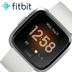 [あす楽]フィットビット スマートウォッチ ヴァーサライト 時計 Fitbit Versa-Lite 腕時計 メンズ レディース 液晶 FB415SRWT 人気 ブランド おすすめ 防水 アウトドア スポーツ トレーニング ジム ジョギング ランニング プレゼント ギフト