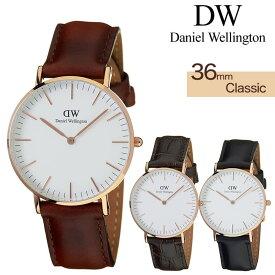 ダニエルウェリントン 腕時計 Daniel Wellington 腕時計 ダニエル ウェリントン 時計 クラシック シルバー ローズゴールド CLASSIC 36mm メンズ レディース オフホワイト 正規品 シンプル ピンクゴールド DW 人気 定番 フォーマル 夏