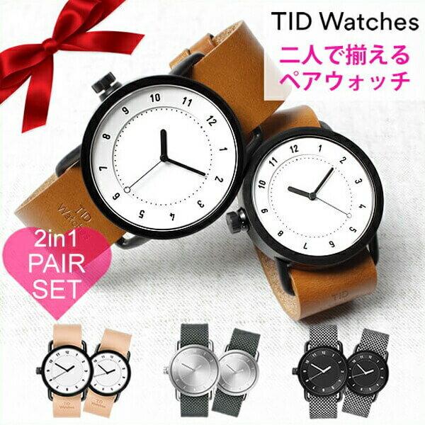 ティッドウォッチ腕時計 TIDWatches時計[40mm+36mm カラーを選べるペアセット]TID Watches 腕時計 ティッド TID腕時計 メンズ レディース ユニセックス 男女兼用 TID-PAIR-001[革 レザー ベルト おしゃれ 北欧 ペアウォッチ][送料無料]