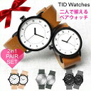ティッドウォッチ腕時計 TIDWatches時計[40mm+36mm カラーを選べるペアセット]TID Watches 腕時計 ティッド TID腕時計 メンズ ...