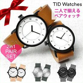 ティッドウォッチ腕時計 TIDWatches時計 40mm+36mm カラーを選べるペアセットTID Watches 腕時計 ティッド TID腕時計 メンズ レディース ユニセックス 男女兼用 TID-PAIR-001 革 レザー ベルト おしゃれ 北欧 ペアウォッチ 送料無料 秋