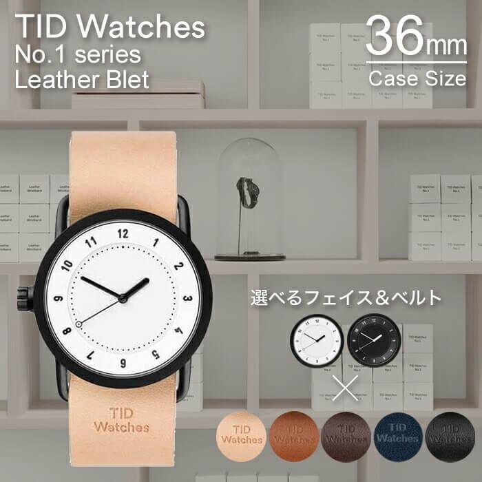 ティッドウォッチズ No.1 36mm 時計 TID Watches 腕時計 ホワイト ブラック TID01-WH36 TID01-BK36 メンズ レディース[革 ベルト 正規品 おしゃれ 北欧 ベージュ ブラウン ブラック 丸型 白 黒 シンプル ペアウォッチ][送料無料][入学 就職 祝い][プレゼント ギフト]