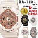カシオ腕時計CASIO時計CASIO腕時計カシオ時計ベイビーGBABY-Gレディース/ブルーBA-110BC-2AJF[アナデジ/デジタル/液晶/防水/グレー/ベビーG]
