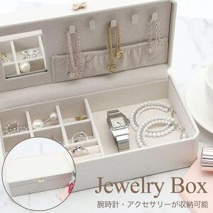 ジュエリー ボックス アクセサリー ケース 時計 腕時計 入れ物 BOX レディース 女性 人気 インテリア 収納 小物入れ レザー 革 かわいい おしゃれ シンプル 大容量 パステルカラー 指輪 リング