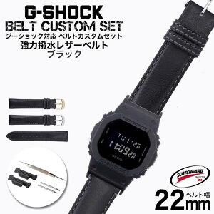 G-SHOCK 対応 レザーベルト スコッチガード 強力撥水 ブラック 22mm 幅 アダプター カスタム セット Gショック ジーショック 替えベルト 本革 LEATHER BELT 時計 腕時計 メンズ 交換用 バンド ストラ