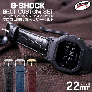 G-SHOCK 対応 レザーベルト スコッチガード 撥水 クロコ型押し 22mm 幅 アダプター カスタム セット Gショック ジーショック 替えベルト 本革 LEATHER BELT 時計 腕時計 メンズ 交換用 バンド ストラ