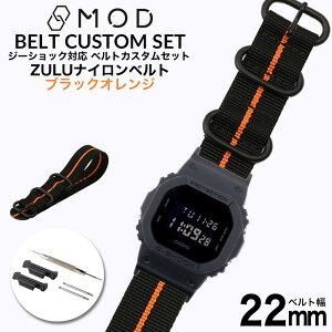 G-SHOCK 対応 ZULUナイロンベルト ブラックオレンジ 22mm 幅 アダプター カスタム セット Gショック ジーショック 替えベルト 時計 腕時計 メンズ 交換用 バンド ストラップ 人気 おすすめ おしゃ