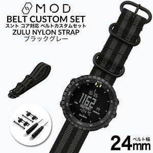 スント コア 専用 ナイロン ZULU ストラップ セット ブラックグレー 幅 24mm アダプター カスタム SUUNTO CORE 替えベルト バンド ズールー NYLON BELT 時計 腕時計 メンズ 交換用 人気 おすすめ おしゃ