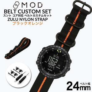 スント コア 専用 ナイロン ZULU ストラップ セット ブラックオレンジ 幅 24mm アダプター カスタム SUUNTO CORE 替えベルト バンド ズールー NYLON BELT 時計 腕時計 メンズ 交換用 おすすめ おしゃれ