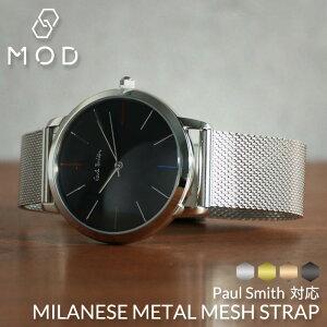 【ポールスミス 対応】メタル メッシュ 時計 ベルト 12mm 14mm 16mm 18mm 20mm 22mm 幅 ミラネーゼ ストラップ Metal Mesh Belt 腕時計 メンズ レディース スライド式バックル イージーレバー イージーク