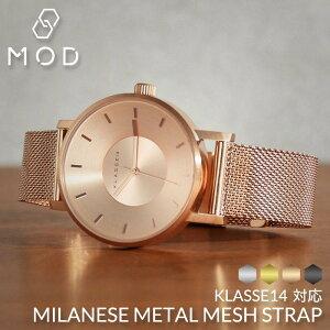 【KLASSE14 対応】メタル メッシュ 時計 ベルト 12mm 14mm 16mm 18mm 20mm 22mm 幅 ミラネーゼ ストラップ Metal Mesh Belt 腕時計 メンズ レディース スライド式バックル イージーレバー イージークリック