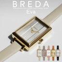 ブレダ 時計 BREDA 腕時計 EVA エヴァ レディース 女性 正規品 シンプル シック ミニマル 大人 おしゃれ 人気 クラシ…