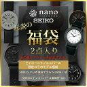 【おひとり様1点限り】セイコー×ナノ・ユニバース 腕時計 合計2点セット SCXP041が必ず1本入る 福袋 セイコーセレク…