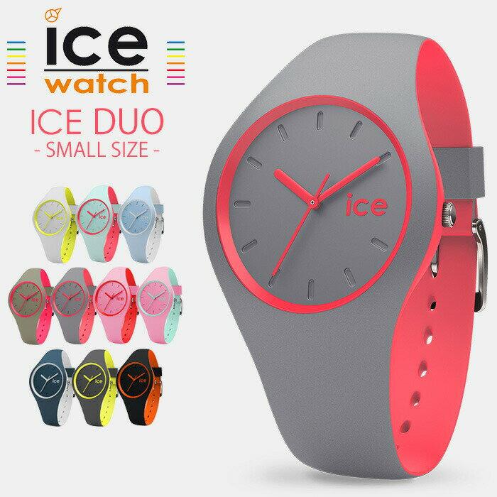 アイスウォッチ腕時計 アイス デュオ スモール ICEWATCH 時計 ICE WATCH 腕時計 アイス ウォッチ 時計 ICE duo small レディース[正規品/新作/人気/流行/トレンド/ブランド/防水/シリコン/][送料無料][クリスマス プレゼント/ギフト][B]