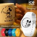 アイスウォッチ 時計 ディズニーコレクション シンギング ICE WATCH 腕時計 Disney Collection Singing レディース 正…