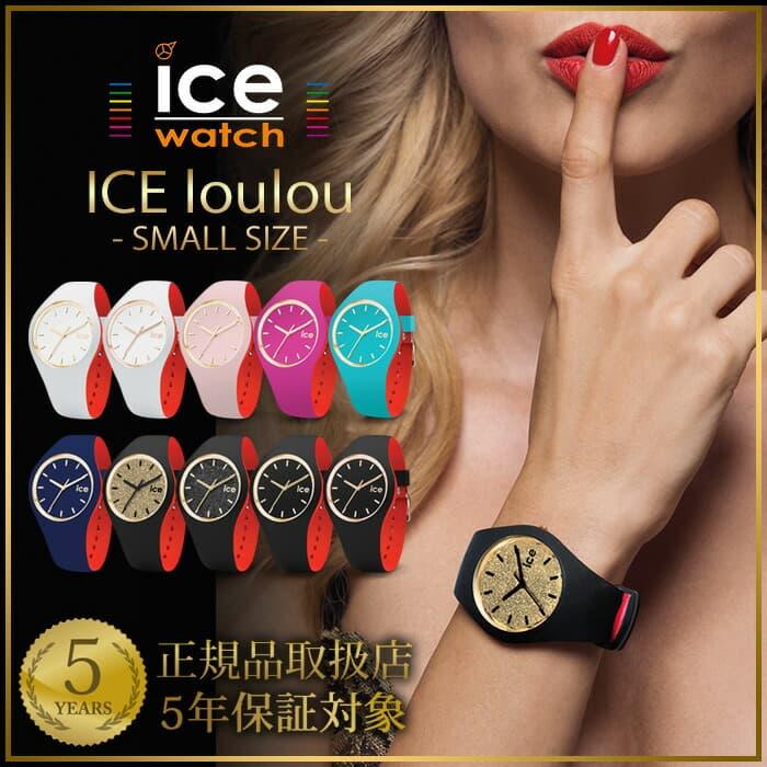 アイスウォッチ アイスルールー 腕時計 スモールサイズ ICEWATCH時計 アイスルウルウ ICE WATCH 腕時計 アイス ウォッチ 時計 ルールー loulou レディース 女性用[正規品/レッド/シンプル/スモール/ブラック/ゴールド/グリッター/ペアウォッチ][プレゼント/ギフト][B]