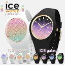 アイスウォッチ アイスギャラクシー アイスボヤージュ 日本限定モデル ミニサイズ レディース 時計 ICE WATCH galaxy …