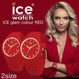 [30%OFF]アイスウォッチ アイスグラムカラー レッド レディース 時計 ICE WATCH ICEglam colour 腕時計 赤 金 ゴールド 人気 おすすめ 大人 ゴージャス ブランド シリコン スポーツ ミックス アウトドア フェス カップル 夫婦 誕生日 記念日 バースデー プレゼント 父の日