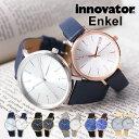 イノベーター 時計 エンケル 32mm 38mm innovator 腕時計 Enkel メンズ レディース 正規品 北欧 人気 おしゃれ シンプ…