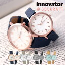 イノベーター ソーラー 時計 ソルクラフト 32mm 38mm innovator 電池交換不要 腕時計 SOLKRAFT レディース メンズ 北…