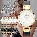 モックバーグ 腕時計 MOCKBERG 時計 オリジナルス Originals レディース ホワイト ブラック 正規品 人気 ブランド 見…