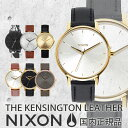 ニクソン ケンジントン レザー 時計 KENSINGTON LEATHER NIXON 腕時計 ニクソン時計 ペアウォッチにもオススメ 女性用 男女兼用 レディース ユニセックス[正規品 レザー 革