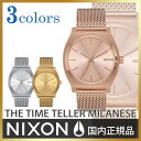 ニクソン 腕時計 タイムテラー ミラネーゼ NIXON 時計 THE TIME TELLER MILANESE レディース[正規品 ペアウォッチ メタル メッシュ ステンレス フェミニン 上品 パーテ