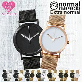 ノーマル タイムピーシーズ ペアウォッチ 時計 normal TIMEPIECES 腕時計 エクストラノーマル EXTRA NORMAL メンズ レディース ペアコーデ 人気 ブランド おすすめ 北欧 デザイン デザイナーズ ミニマル シンプル シック ビジネス 大人 カップル 夫婦 プレゼント ギフト 夏