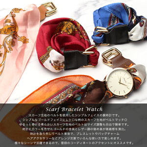 【送料無料】スカーフ生地ベルトの腕時計40mmレディース女性用レトロ柄ScarfWatch3WAY[丸型ラウンド人気おしゃれファッションレトロアンティークブレスレットアクセサリーバッグチャームリボンプレゼントギフト]