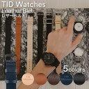ティッドウォッチ ベジタブルタンニングレザーベルト 時計 替えベルト 21mm TIDWatches ベルト TID Watches 腕時計 替…