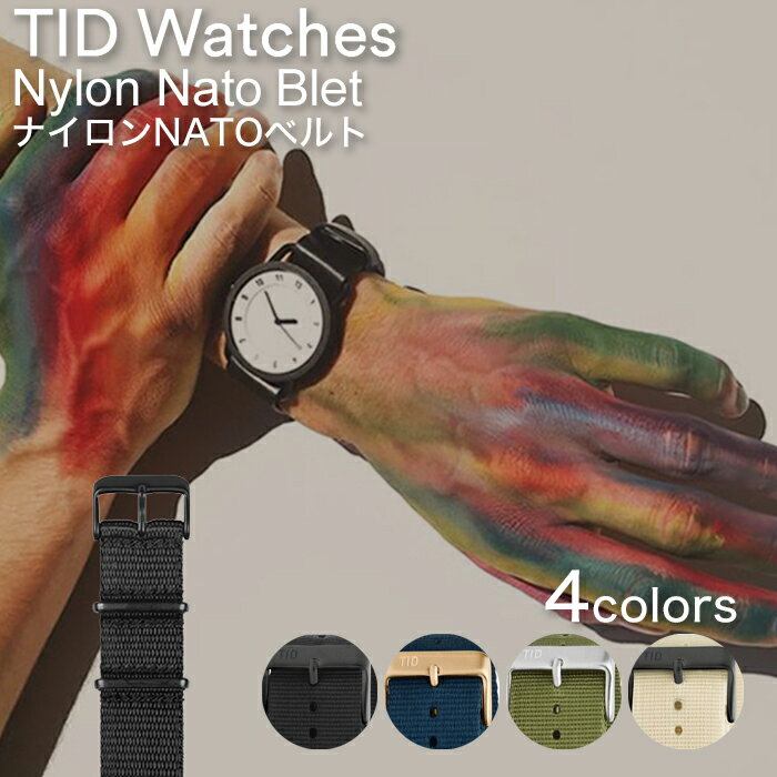 ティッドウォッチ ナイロンベルト 時計 替えベルト 21mm TIDWatches ベルト TID Watches 腕時計 替えバンド メンズ レディース ユニセックス 男女兼用[正規品 純正 ナトー ベルト 交換 おしゃれ 北欧 シンプル 人気 ペアウォッチ][プレゼント ギフト][あす楽]