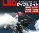 【送料無料】高輝度 自転車用ライト 夜間走行の必需品!自転車用LEDサイクルフロントライト 白色 ブラケット式 黒 取…