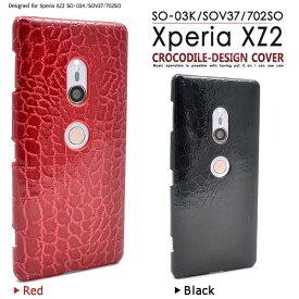 送料無料 Xperia XZ2 SO-03K / SOV37 / 702SO ケース カバー 携帯ケース 黒白赤 ドコモ docomo エーユー au ソフトバンク softbank SONY ソニー エクスペリアXZ2 スマホカバー ハードケース 無地 シンプル 耐衝撃 硬い so03k