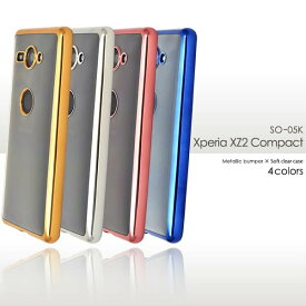 送料無料 Xperia XZ2 Compact SO-05K ケース バンパーケース クリア 携帯ケース カバー 透明金銀青ピンク ドコモ docomo SONY ソニー エクスペリアXZ2 コンパクト スマホカバー ソフトケース 柔らかい so05k