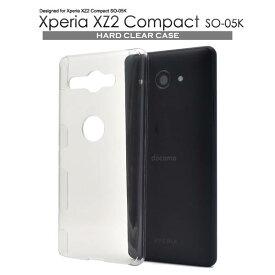 送料無料 Xperia XZ2 Compact SO-05K ケース 透明 クリア スマホケース 携帯ケース カバー ドコモ docomo SONY ソニー エクスペリアXZ2 コンパクト スマホカバー 無地 シンプル デコ デコ用 ハードケース 硬い 耐衝撃 so05k