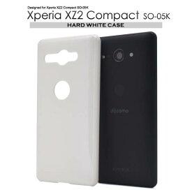 送料無料 Xperia XZ2 Compact SO-05K ケース 白 ホワイト 携帯ケース カバー ドコモ docomo SONY ソニー エクスペリアXZ2 コンパクト スマホカバー 無地 シンプル デコ デコ用 ハードケース 硬い 耐衝撃 so05k