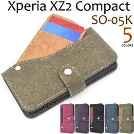 送料無料 Xperia XZ2 Compact SO-05K 手帳型ケース 携帯ケース 手帳ケース スマホカバー 黒青緑紫ピンク ドコモ docomo SONY ソニー エクスペリアXZ2 コンパクト スマホカバー 大人 人気 おしゃれ オススメ カード収納 ボタン式 so05k