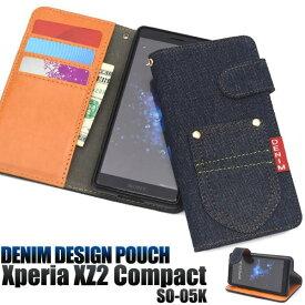 送料無料 Xperia XZ2 Compact SO-05K 手帳型ケース 携帯ケース 手帳ケース スマホカバー デニム ジーンズ地 ドコモ docomo SONY ソニー エクスペリアXZ2 コンパクト スマホカバー 大人 シンプル 人気 おしゃれ オススメ so05k